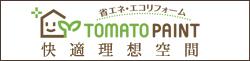 株式会社トマトペイント リフォーム専門サイト