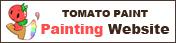 株式会社トマトペイント 塗装専門サイト