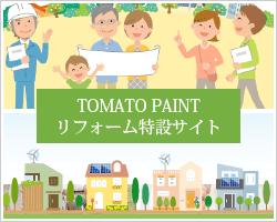 トマトペイントリフォーム特設サイト