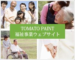 トマトペイント福祉事業ウェブサイト