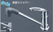 キッチンリフォームシャワー水栓