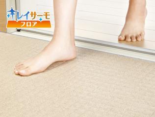 床の汚れと冷たさの不満を同時に解決。ホレイサーモフロア。