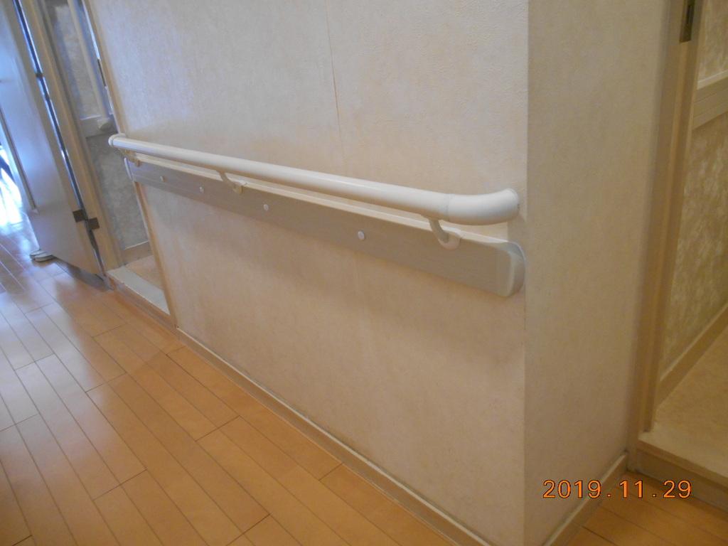 トイレ・廊下 手摺取付工事
